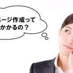 ホームページ作成の相場を調査【2015年版主要10社】