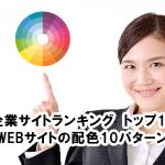 企業サイトランキングから学ぶWEBの配色10パターン