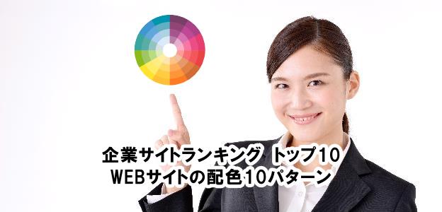 企業サイトランキングトップ10のWEBサイトの配色10パターン