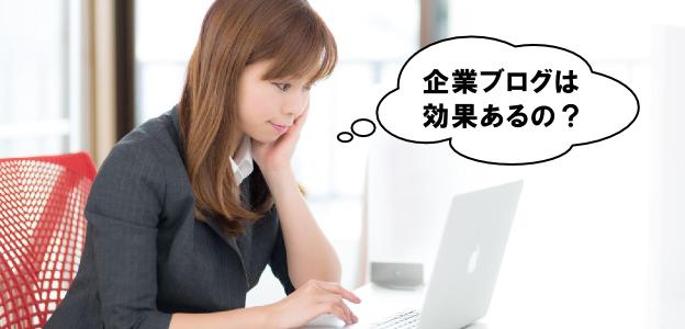 企業ブログは効果あるの?
