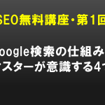 Google検索の仕組みとSEOマスターが意識する4つの事【SEO無料講座・第1回】