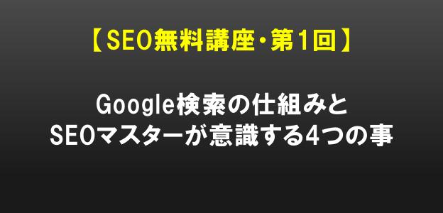 SEO無料講座・第1回 Google検索の仕組みとSEOマスターが意識する4つの事