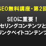 SEOに重要!セリングコンテンツとリンクベイトコンテンツ【SEO無料講座・第2回】