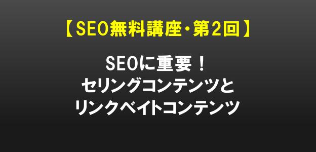 SEO無料講座・第1回 SEOに重要!セリングコンテンツとリンクベイトコンテンツ