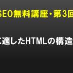 SEOに適したHTMLの構造とは?【SEO無料講座・第3回】