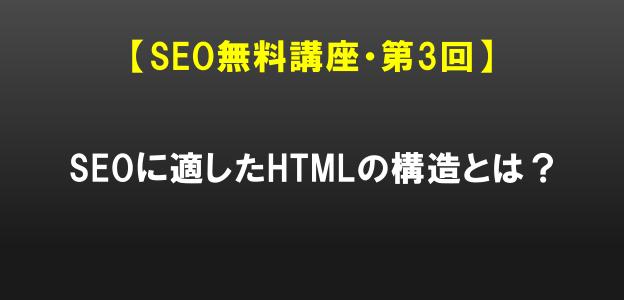 SEOに適したhtmlの構造とは?