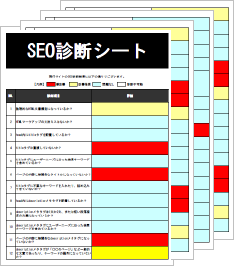 無料ツール『SEO診断チェックシート』