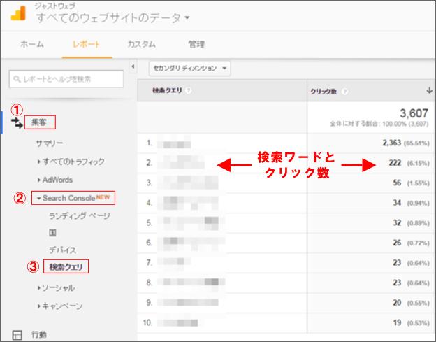 アナリティクスでの検索ワードの確認手順