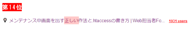 Webサイトのメンテナンス中画面を出す正しい作法と.htaccessの書き方