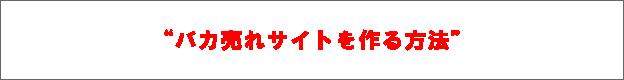画像で作ったキャッチコピーの例