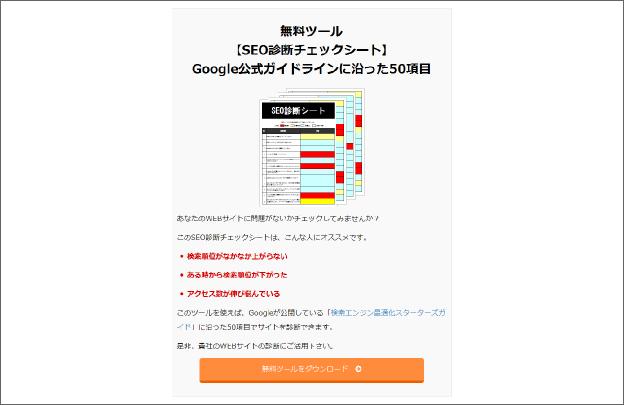 無料E-bookの例