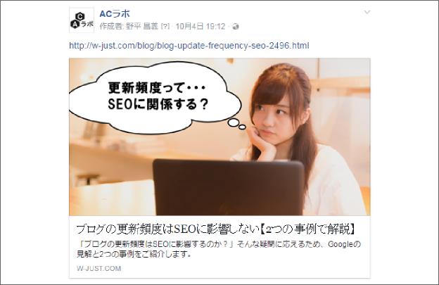 facebookのタイムラインに更新情報が通知された例