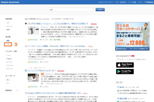はてなブックマークの検索結果画面