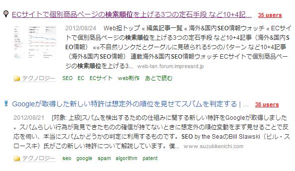 はてなブックマークのサイト上で個別記事のタイトルが表示される例