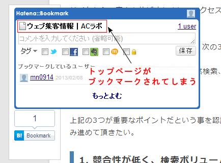 トップページがブックマークされてしまう例