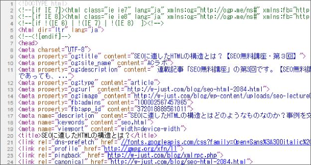 htmlソースの例