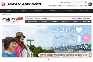 JAL「JAL旅プラスなび」画面キャプチャ