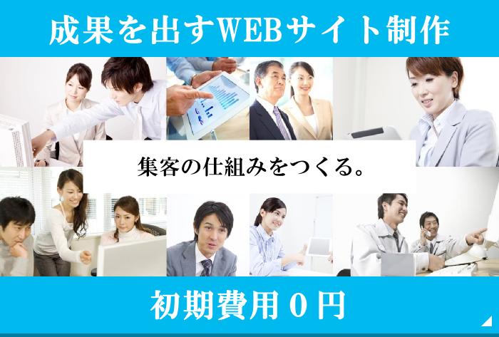 集客に強いWEBサイト制作