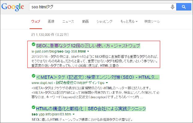 「seo htmlタグ」のキーワード検索結果画面