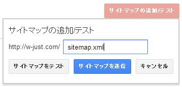 サイトマップを送信