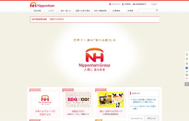 日本ハムWEBサイト画面キャプチャ