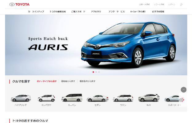 トヨタ自動車WEBサイト画面キャプチャ