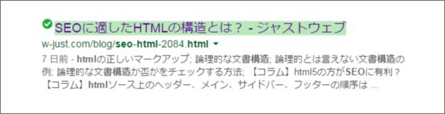 titleタグの検索結果での表示例