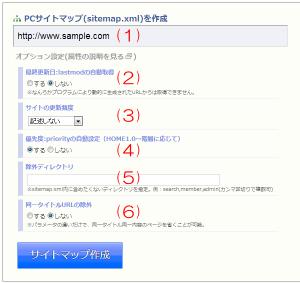 xmlサイトマップの作成画面