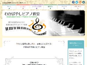 わかばやしピアノ教室