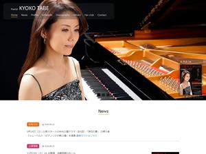 田部京子オフィシャルWEBサイト