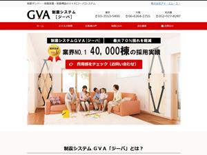制震システムGVA